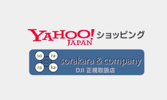 Yahoo!ショッピング sorakara&company