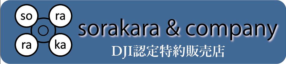 株式会社SORAKARA